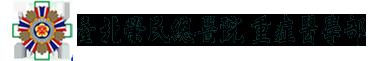 台北榮民總醫院 Logo