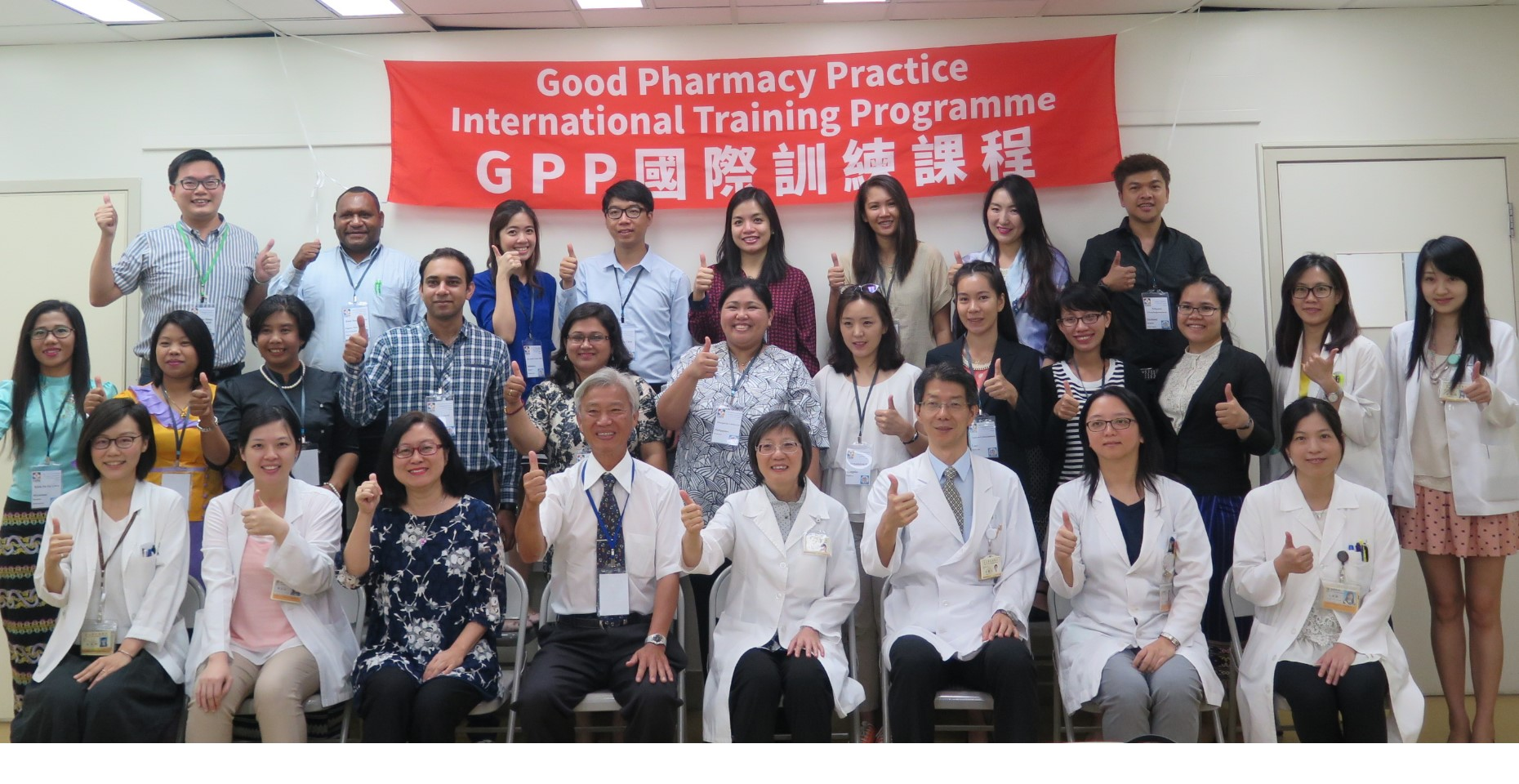 2017 Good Pharmacy Practice (GPP) International Training Programme at Taipei Veterans General Hospital hosted by FAPA Foundation.