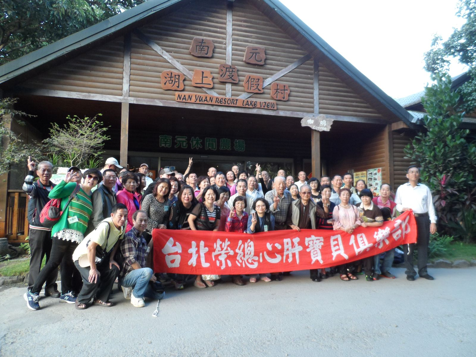 2014年11月23日南元湖上渡假村之旅