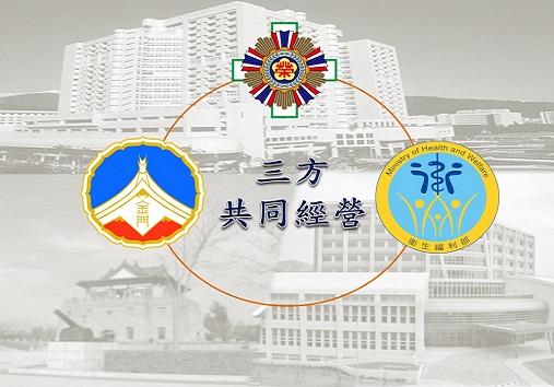 金門醫院由衛生福利部、金門縣政府及臺北榮民總醫院三方共同經營